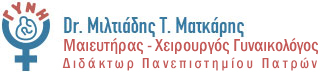 Γυναικολόγος Πάτρα – Ματκάρης Μιλτιάδης